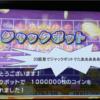 【3DS版ドラクエ11】ルーレット33回目でやっとジャックポットが出たので報告