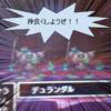 【3DS版ドラクエ11】スペクタクルショーでデュランダルが出た時のがっかり感
